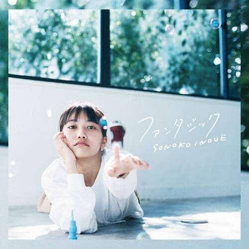 Sonoko Inoue Lyrics 歌詞