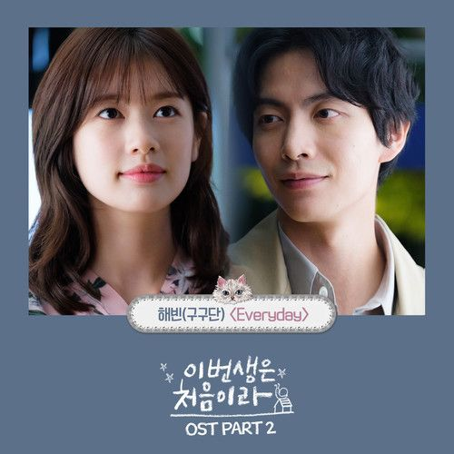 Haebin – OST Because This Is My First Life Part.2