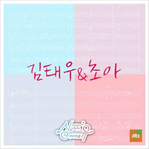 Kim Tae Woo, ChoA (AOA) - Sing For U K2Ost free mp3 download korean song kpop kdrama ost lyric 320 kbps