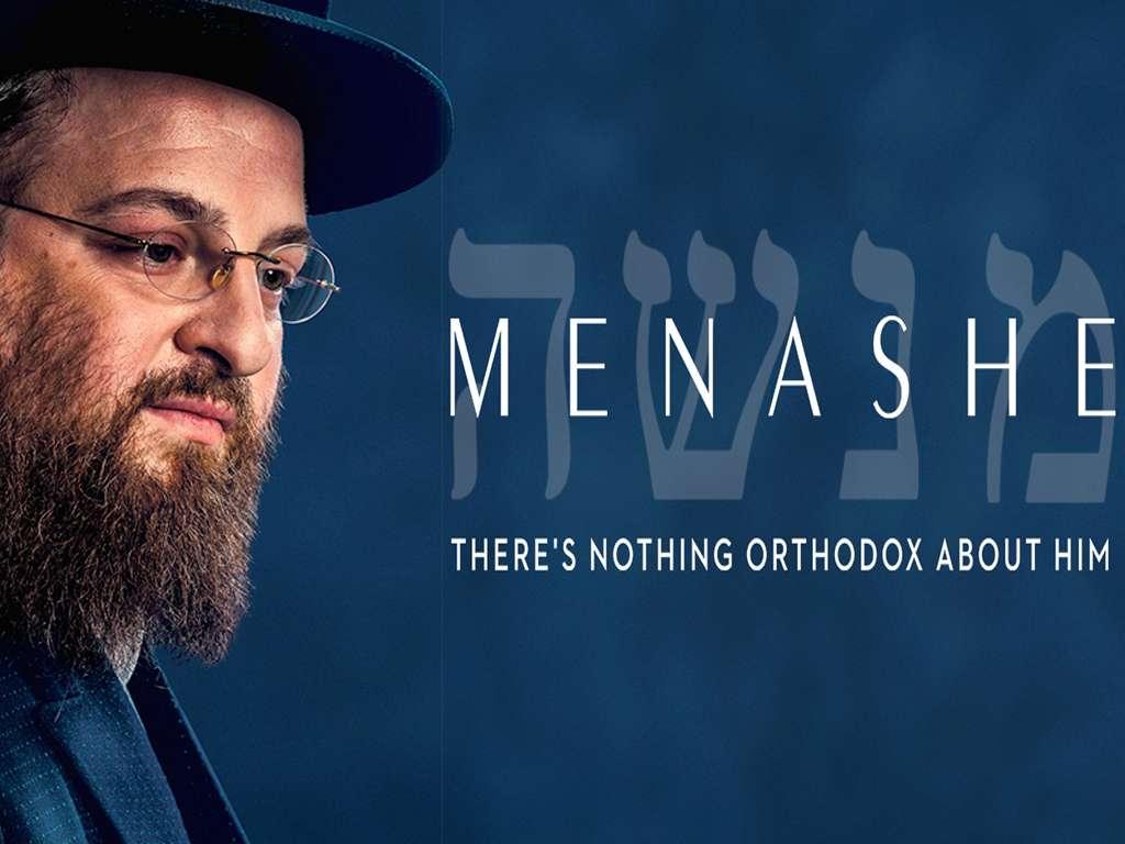 Μενάσε Ένας Ξεχωριστός Άνθρωπος (Menashe) Quad Poster Πόστερ