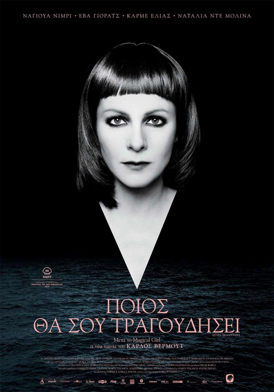 Ποιος θα σου τραγουδήσει (Quién te cantará) Poster Πόστερ