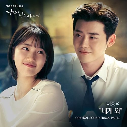 Lee Jong Suk – OST While You Were Sleeping Part. 9