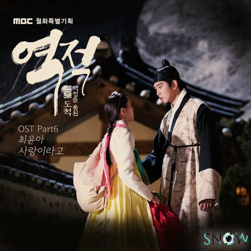 Choi Yoon Ah - Rebel Thief Who Stole the People OST Part.6 - That's Love K2Ost free mp3 download korean song kpop kdrama ost lyric 320 kbps