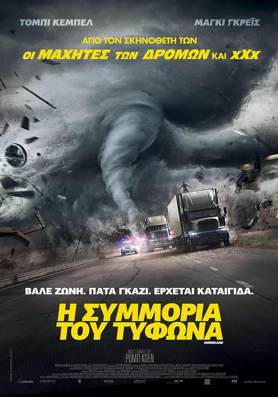 Η Συμμορία του Τυφώνα (The Hurricane Heist) Poster Πόστερ