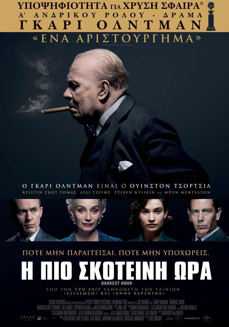 Η Πιο Σκοτεινή Ώρα (Darkest Hour) Poster