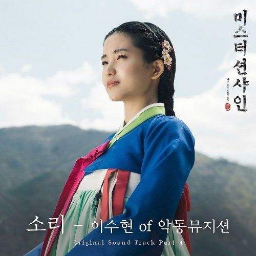 Download Lee Soo Hyun - 소리 (OST Mr. Sunshine Part.4) Mp3