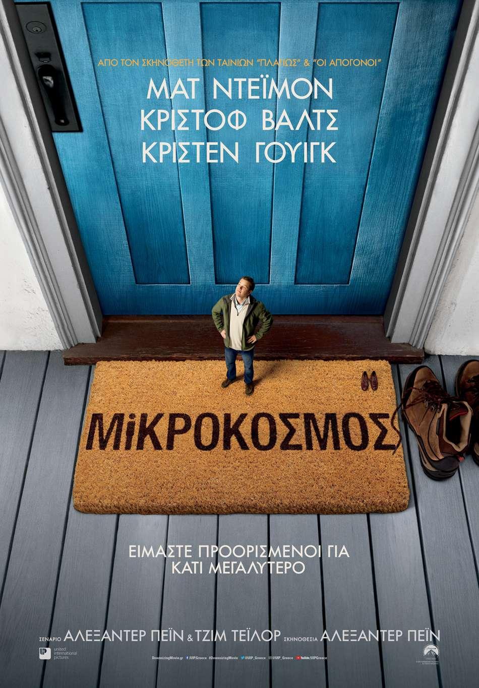 Μικρόκοσμος (Downsizing) Poster