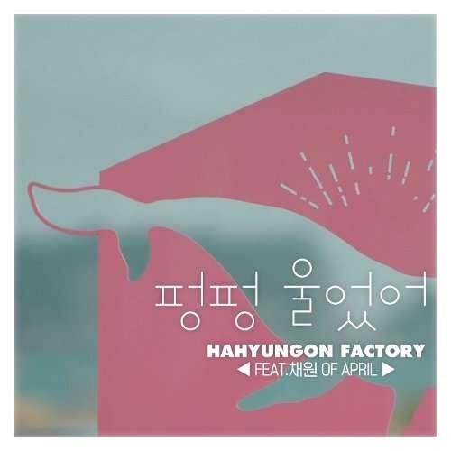Download Ha Hyun Gon - 펑펑 울었어 (Feat. Chaewon of April) Mp3