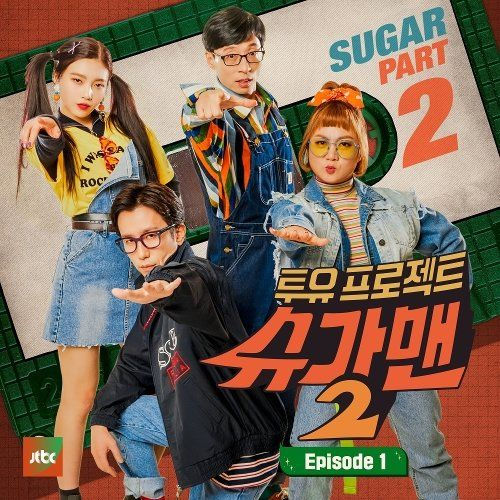 Download [Full Album] Various Artists - Two Yoo Project – Sugar Man 2 Part.9 - EP Mp3 Album Cover