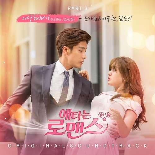 Eun Ji Won, Lee Soo Hyun, Kim Eun Bi - My Secret Romance OST Part.3 - Love Song K2Ost free mp3 download korean song kpop kdrama ost lyric 320 kbps