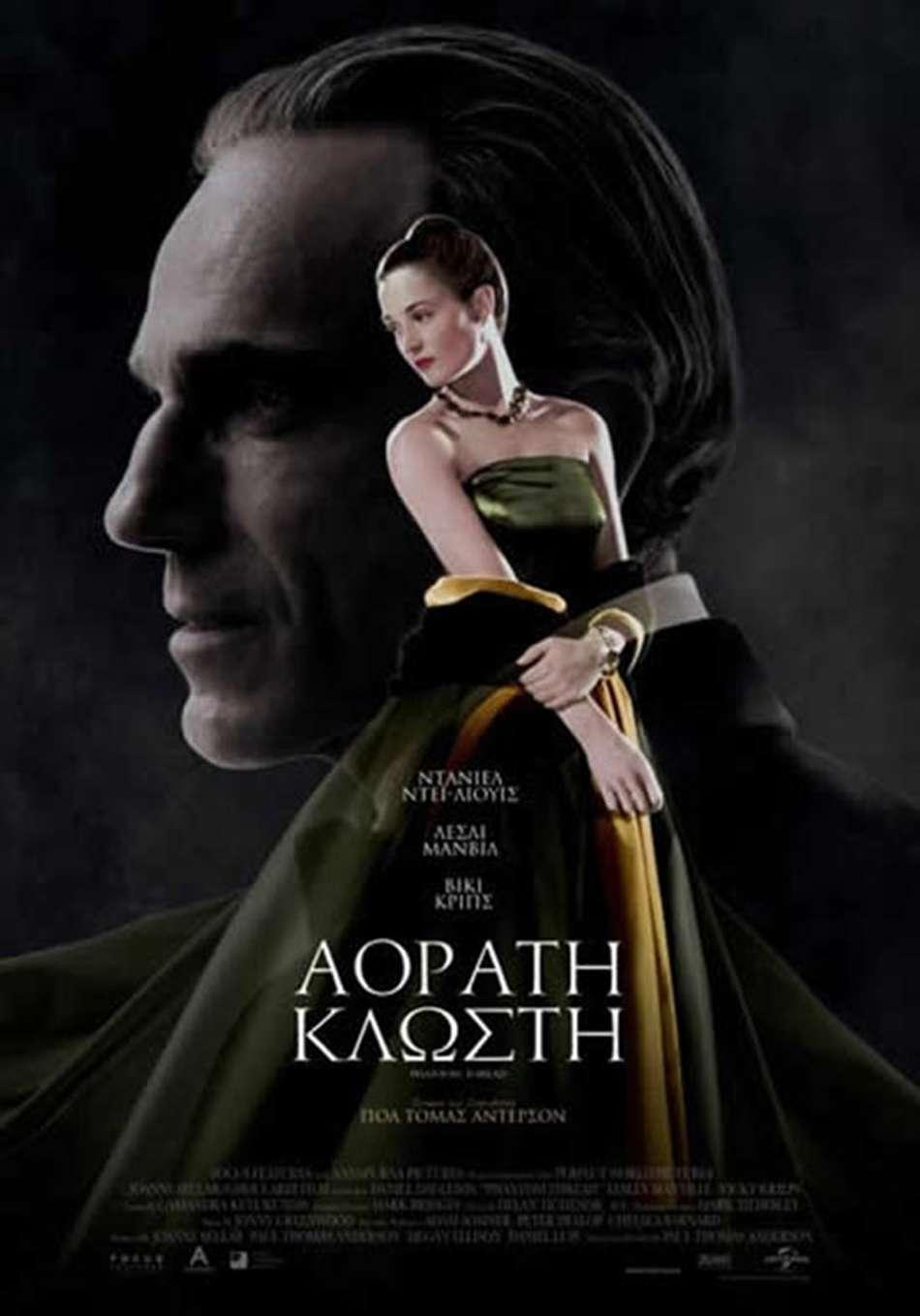 Αόρατη Κλωστή (Phantom Thread) Poster