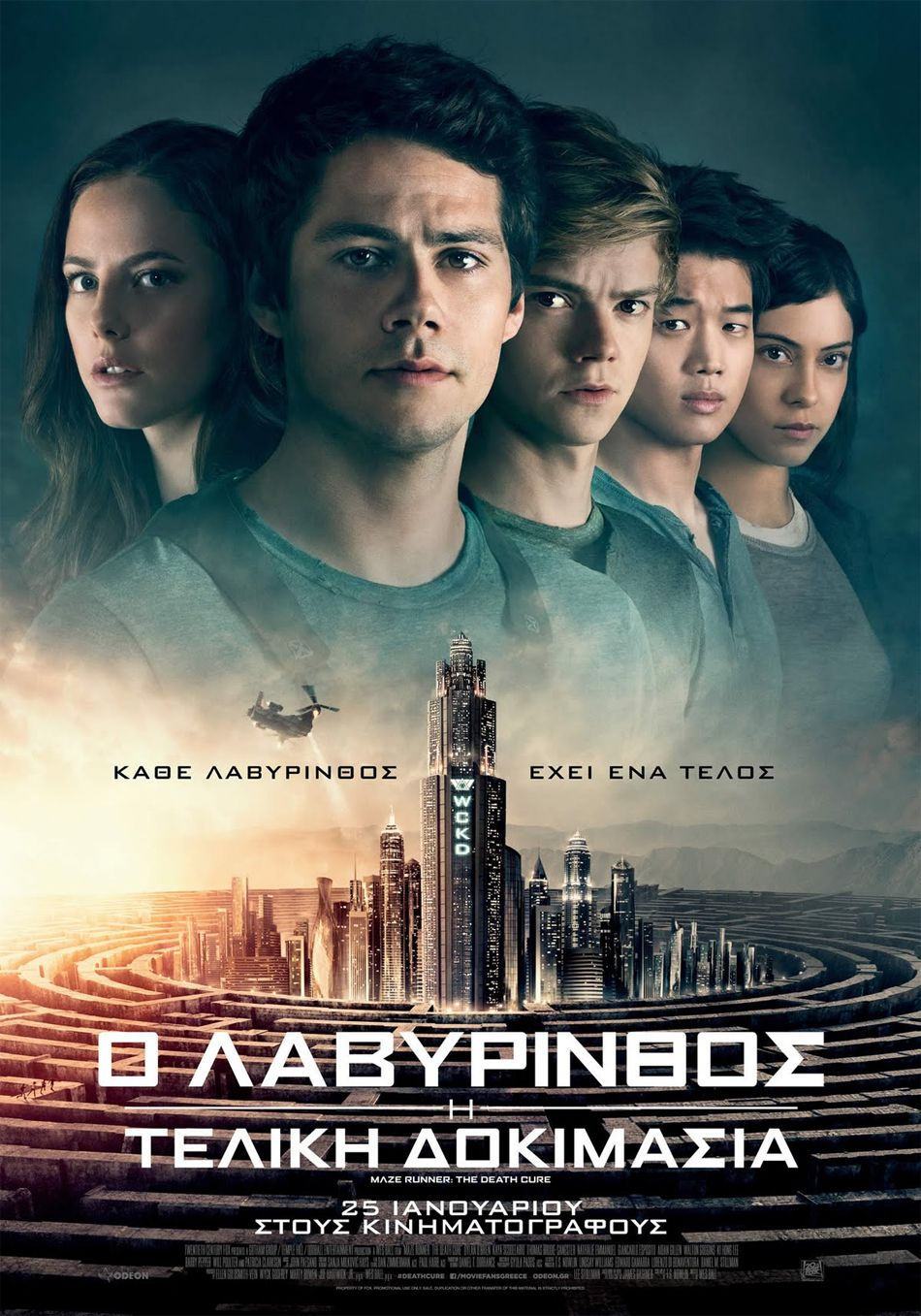 O Λαβύρινθος: Η Τελική Δοκιμασία (Maze Runner: The Death Cure) Poster