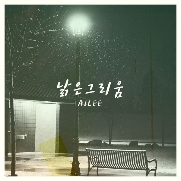 Ailee - Reminiscing K2Ost free mp3 download korean song kpop kdrama ost lyric 320 kbps