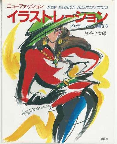 New Fashion Illustrations by Kojiro Kumagai (2000-12-22)