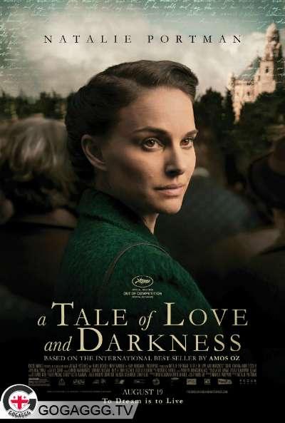 A Tale of Love and Darkness / ამბავი სიყვარულისა და წყვდიადისა