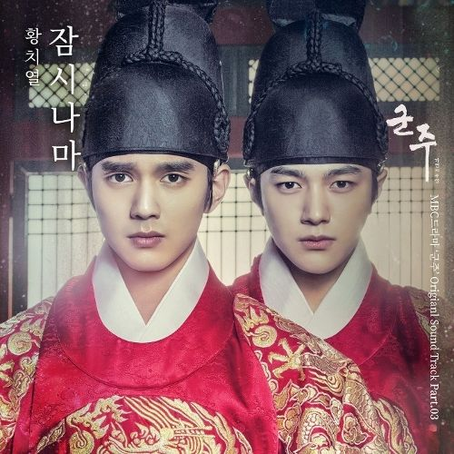 Hwang Chi Yeul - Ruler: Master of the Mask OST Part.3 - For a While K2Ost free mp3 download korean song kpop kdrama ost lyric 320 kbps
