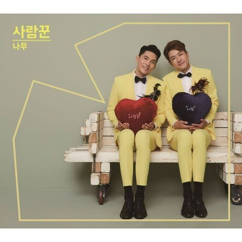 Download Namoo - 사랑꾼 Mp3 Cover album | Planetkpop.site