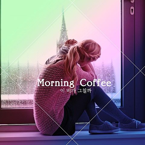 Download Morning Coffee - 이 비가 그칠까 Mp3