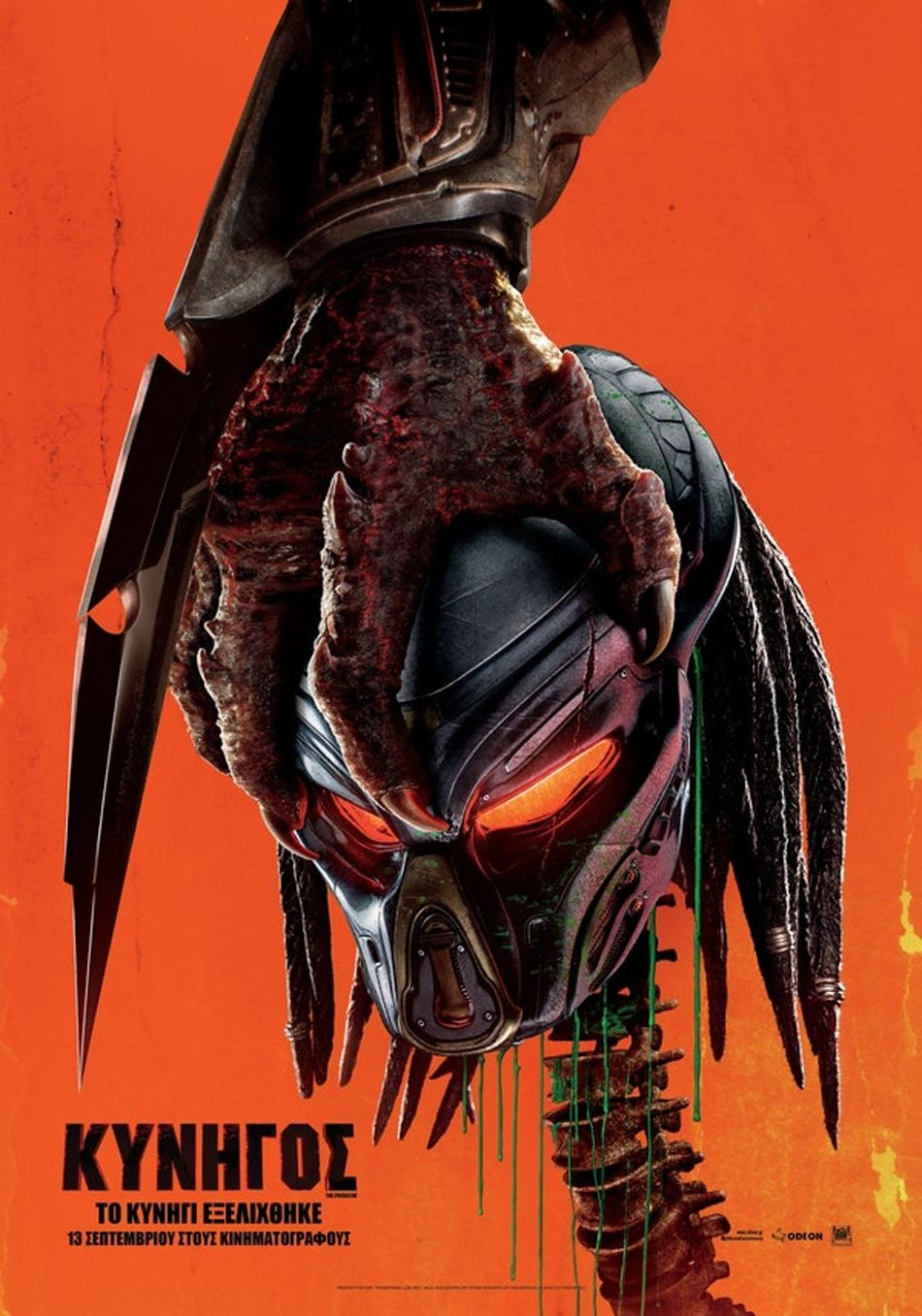 Κυνηγός (The Predator) Poster