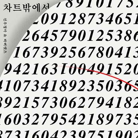 Download Sunwoo Jung A, The Barberettes - 차트밖에서 (Outside the Chart) Mp3