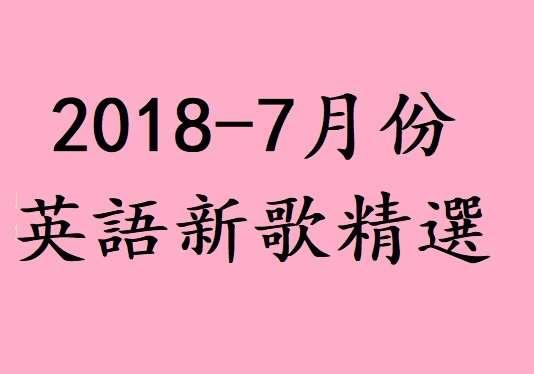 群星 -『2018-7月份英語新歌精選』(MP3@320K@151MB@KF)