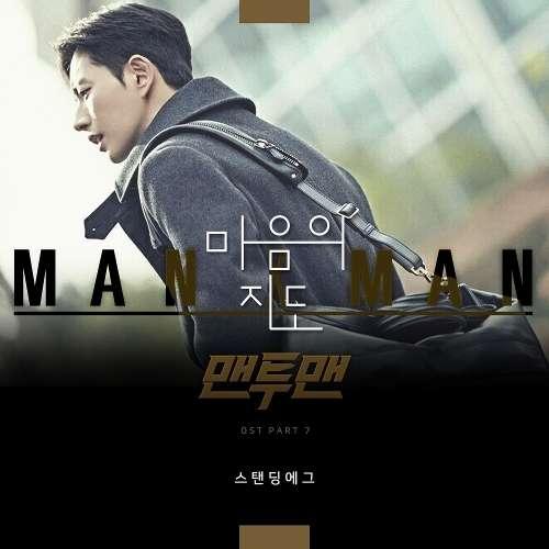 Standing Egg - Man to Man OST Part.7 - Map of Heart K2Ost free mp3 download korean song kpop kdrama ost lyric 320 kbps