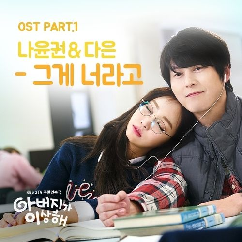 Na Yoon Kwon, Daeun - My Father is Strange OST Part.1 - It's You K2Ost free mp3 download korean song kpop kdrama ost lyric 320 kbps