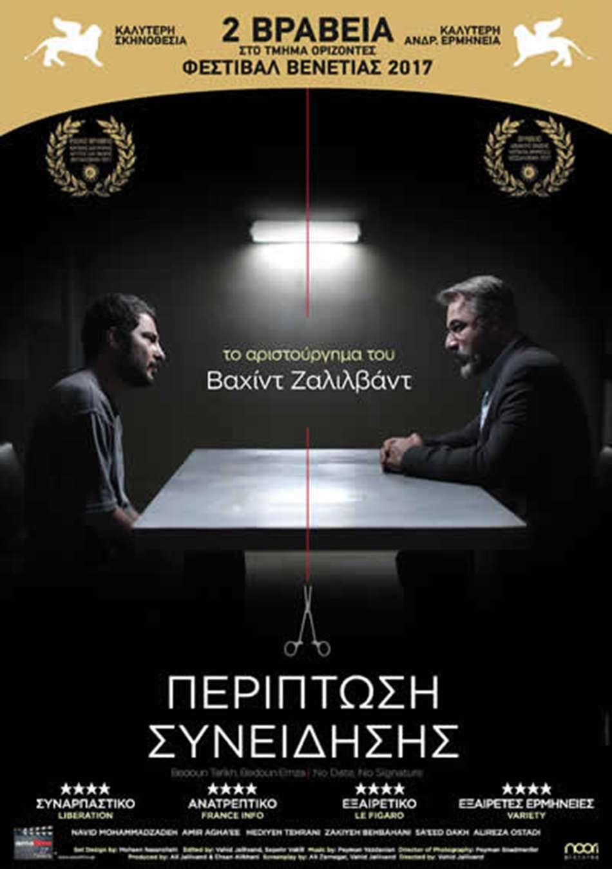Περίπτωση Συνείδησης (Bedoone Tarikh, Bedoone Emza / No Date, No Signature) Poster Πόστερ