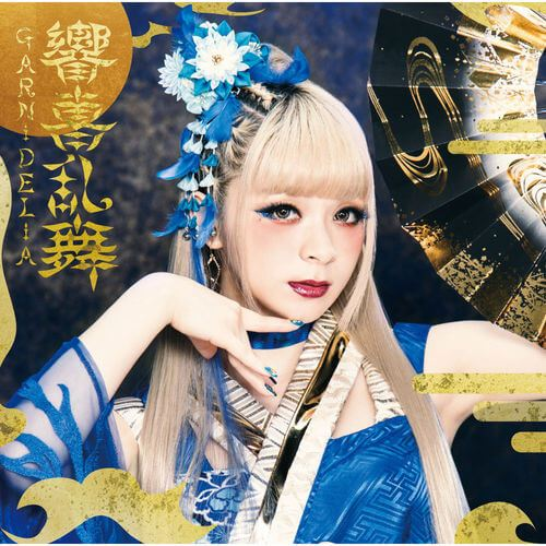 GARNiDELiA Lyrics 歌詞