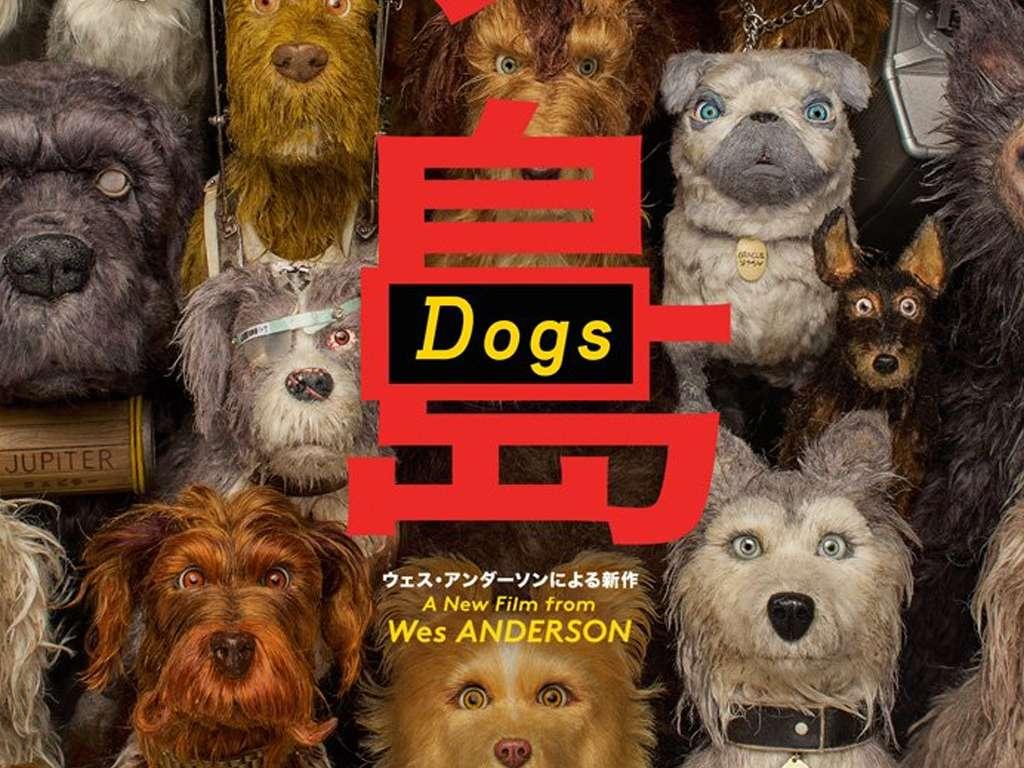 Το νησί των σκύλων (Isle of Dogs) Poster Πόστερ