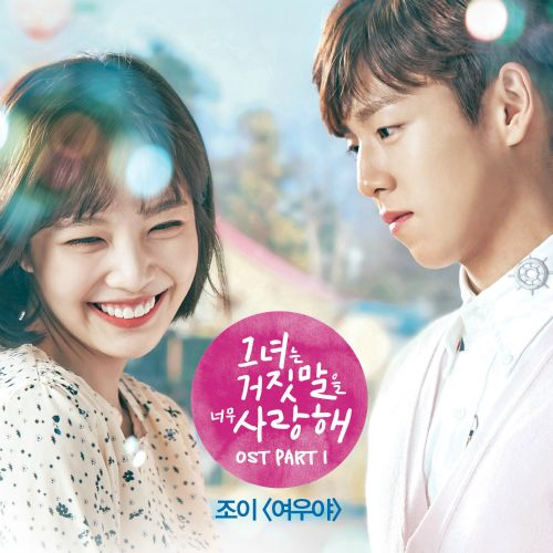 Joy (Red Velvet) - The Liar and His Lover OST Part.1 - Yeowooya K2Ost free mp3 download korean song kpop kdrama ost lyric 320 kbps