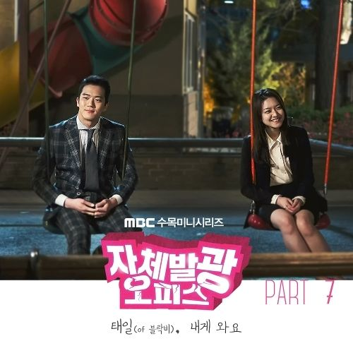 Taeil (Block B) - Radiant Office OST Part.7 - Come to Me K2Ost free mp3 download korean song kpop kdrama ost lyric 320 kbps
