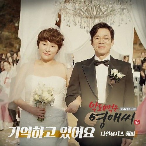 Download Hyemi (9MUSES) - I Remember (OST Rude Miss Young A Part.3) Mp3