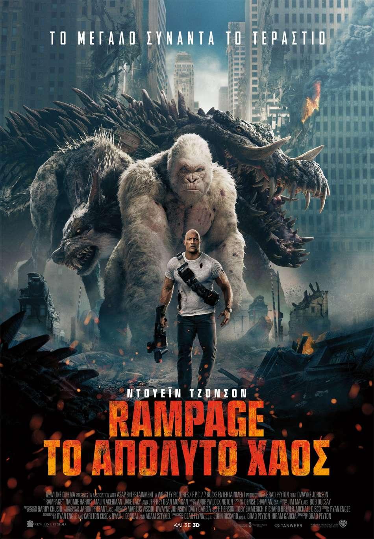 Rampage: Το Απόλυτο Χάος (Rampage) Poster