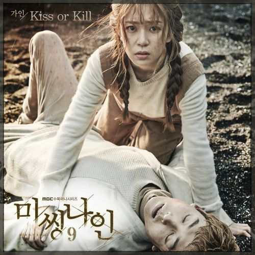 Gain - Missing Nine OST - Kiss or Kill K2Ost free mp3 download korean song kpop kdrama ost lyric 320 kbps
