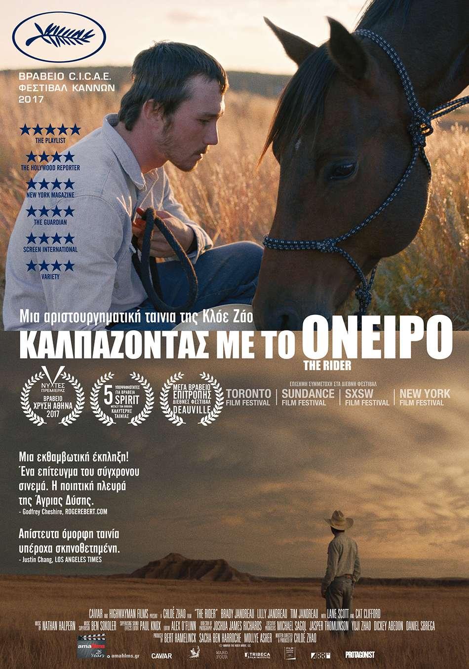 Καλπάζοντας με το όνειρο (The Rider) Poster