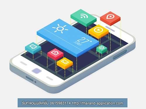 รับทำแอพพลิเคชั่น รับทำ APPLICATION (Mobile Application iO...