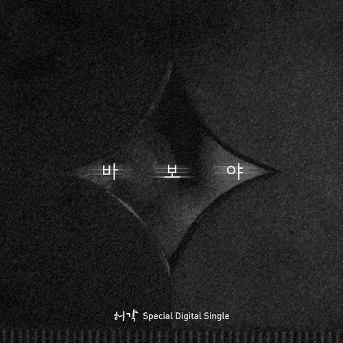 Download [Single] Huh Gak – Only You (MP3 + iTunes Plus AAC M4A)