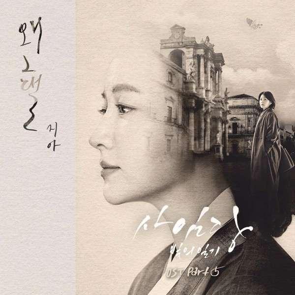 Zia - Saimdang, Memoir of Colors OST Part.5 - Why You K2Ost free mp3 download korean song kpop kdrama ost lyric 320 kbps