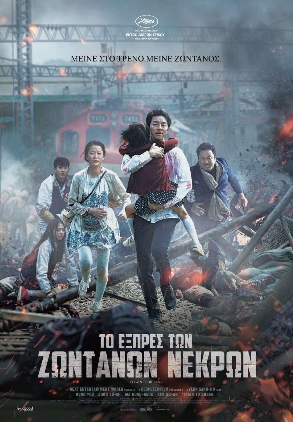 Το Εξπρές των Ζωντανών Νεκρών (Train to Busan) Poster