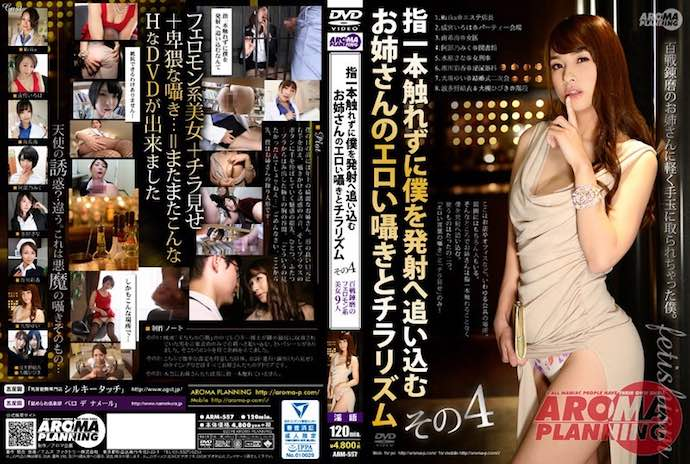 [ARM557] Erotic Whispers And Peepism Of The Older Sister Who Drives Me To Ejaculation Without Laying A Finger On Me 4