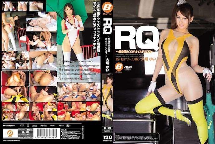 [BF323] RQ -Tall Girl's Beautiful BODY Oil Fuck!- Yui Oba