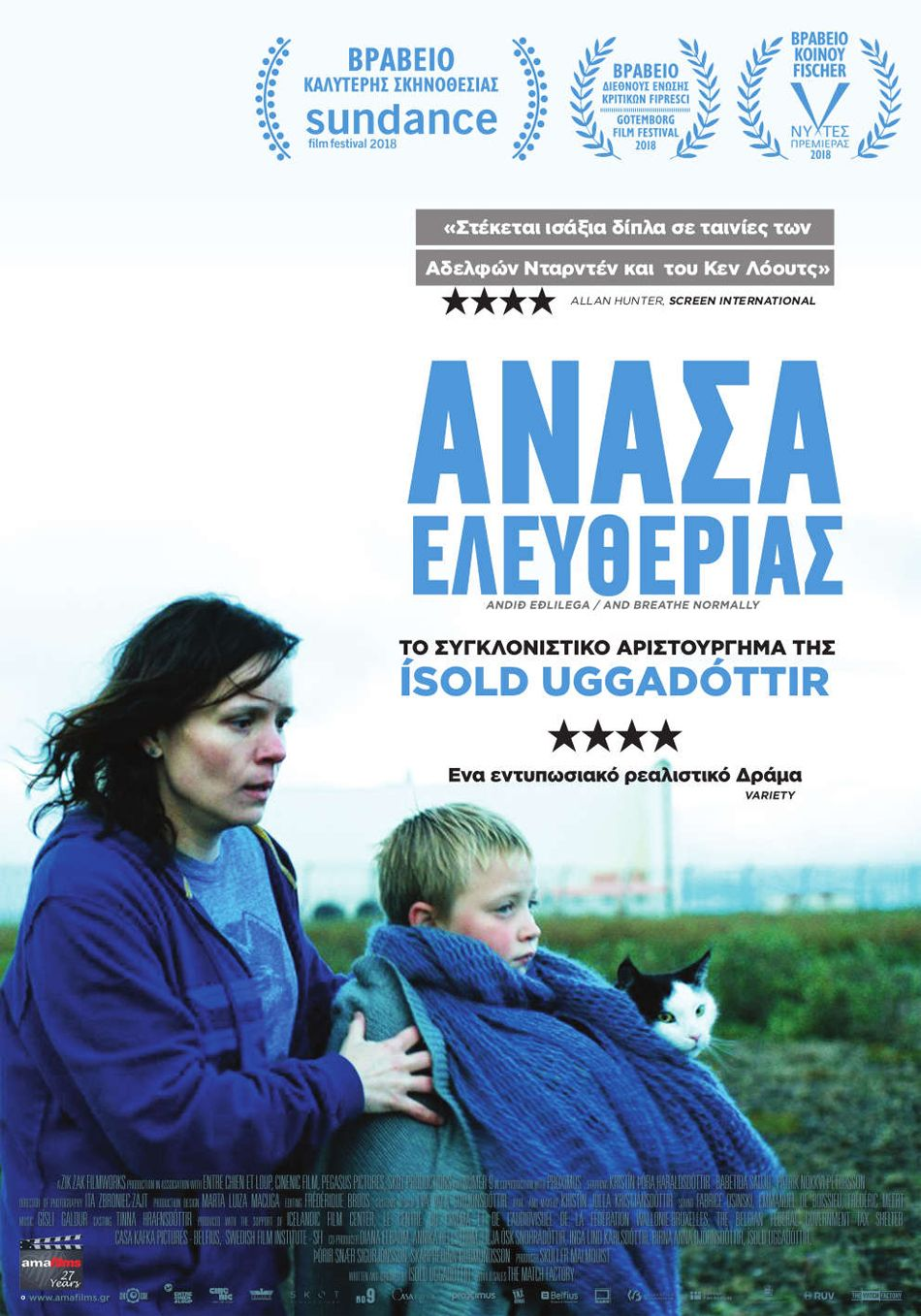 Ανάσα ελευθερίας (Andið eðlilega /  And Breathe Normally)  Poster Πόστερ