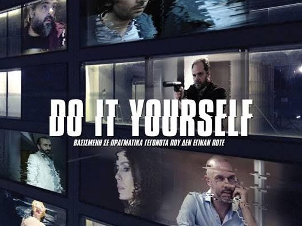 DIY (Do It Yourself) Poster Πόστερ