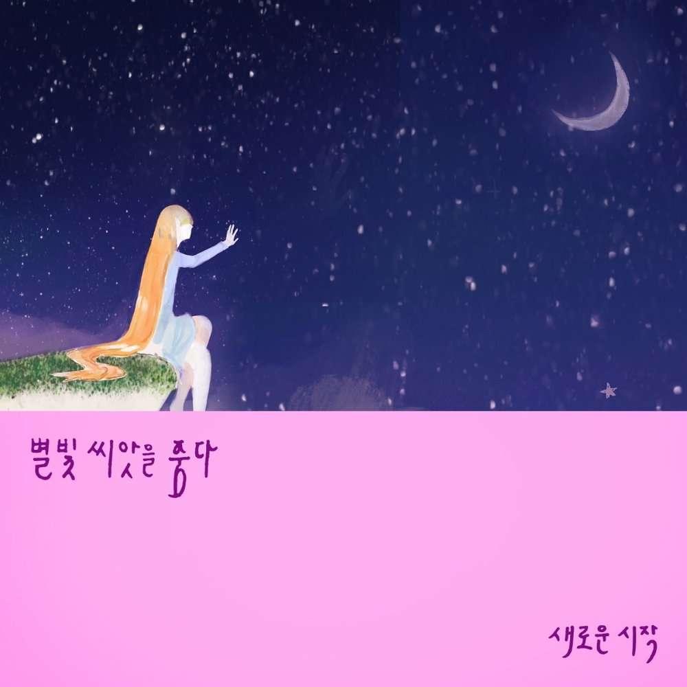 Download Viva - 새로운 시작 (Vocal. Yuju of GFRIEND) Mp3