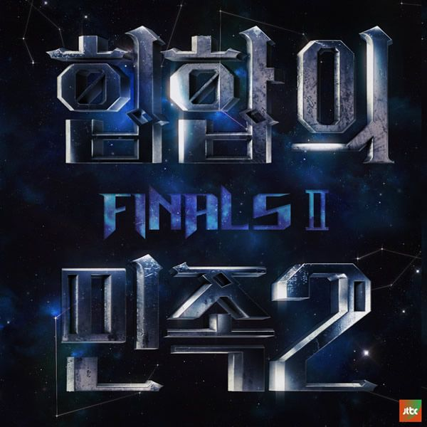 Download [Full Album] Various Artists - Tribe of Hiphop2 FINAL II - EP Mp3 Album Cover