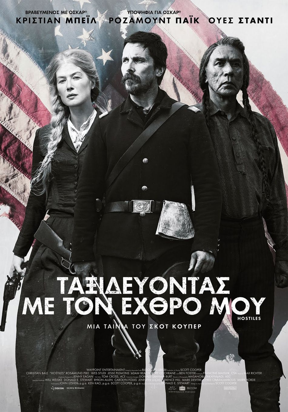 Ταξιδεύοντας με τον Εχθρό μου (Hostiles) Poster Πόστερ