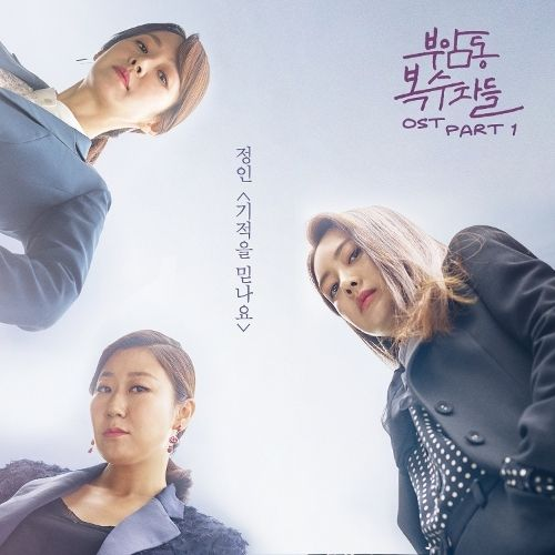 Jung In – OST Avengers Social Club Part. 1
