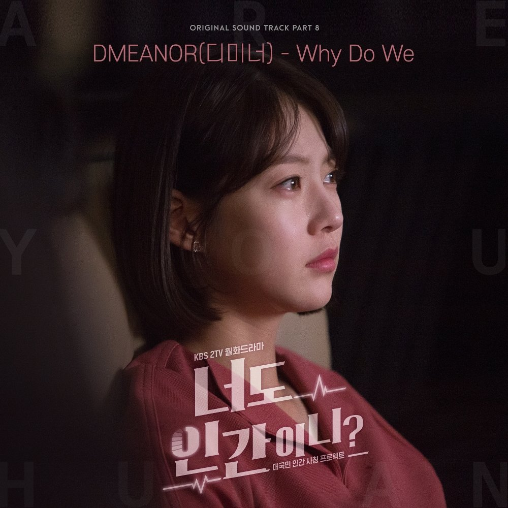 Download DMEANOR - Why Do We (English ver.) Mp3