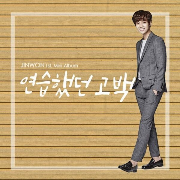Download [Full Album] Jin Won - A confession of love - EP Mp3 Album Cover